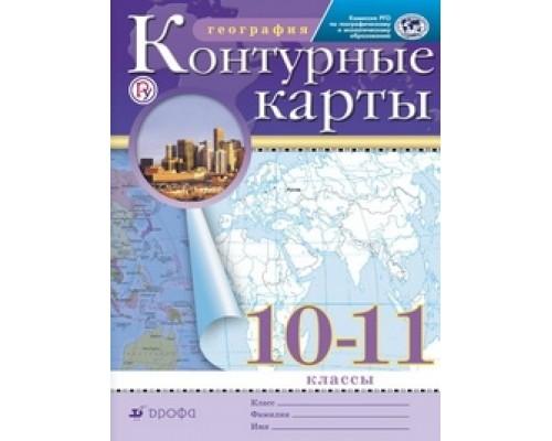 Контурные карты География 10-11 класс Новые Дрофа
