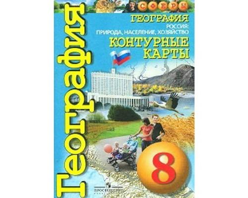 Контурные карты География 8 класс Россия природа население хозяйство