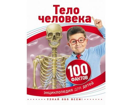 100 фактов Тело человека
