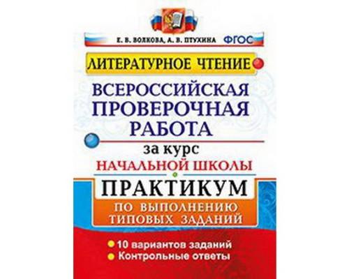 ЕГЭ ВПР за курс начальной школы Литературное чтение Практикум Волкова