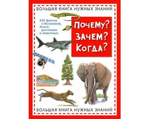 Большая книга нужных знаний Почему? Зачем? Когда?