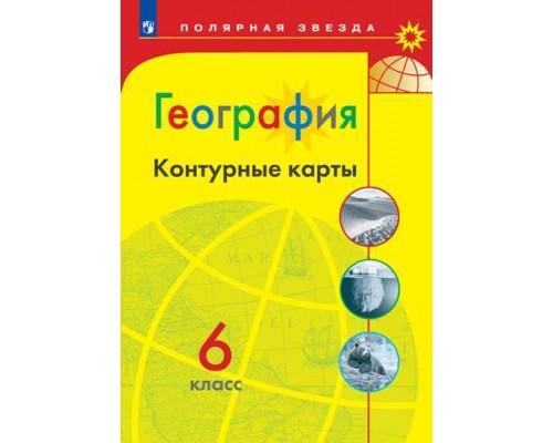 Контурные карты География 6 класс Полярная звезда