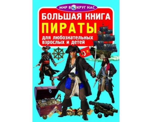 Большая книга КРЕДО Пираты