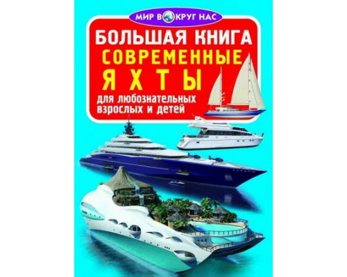 Большая книга КРЕДО Современные яхты