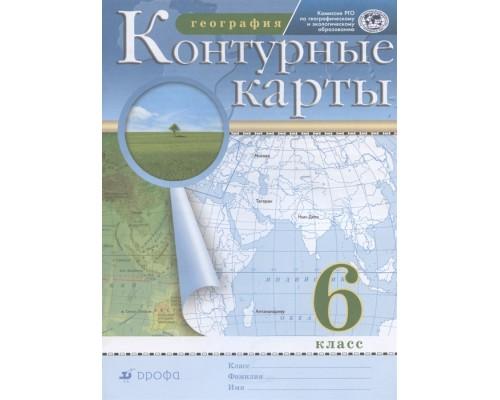 Контурные карты География 6 класс