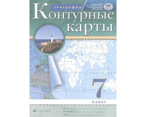 Контурные карты География 7 класс