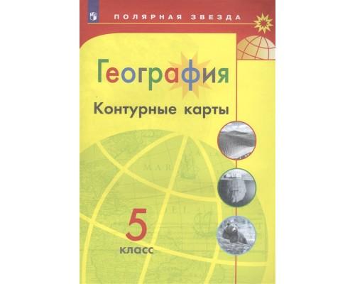 Контурные карты География 5 класс Полярная звезда