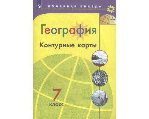 Контурные карты География 7 класс Полярная звезда