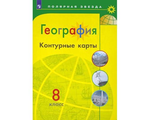 Контурные карты География 8 класс Полярная звезда