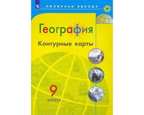 Контурные карты География 9 класс Полярная звезда