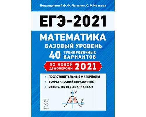 ЕГЭ-2021 Математика Подготовка к ЕГЭ 40 тренировочных вариантов БАЗОВЫЙ Лысенко Легион