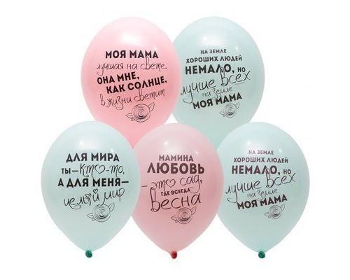 """Воздушные шары Для Мамы 14"""""""