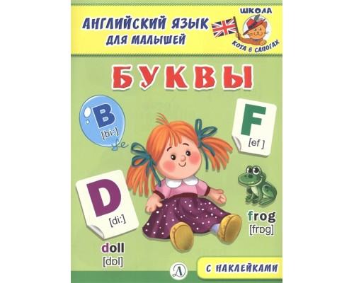 Английский язык для малышей Анг яз для малышей. Буквы с накл.