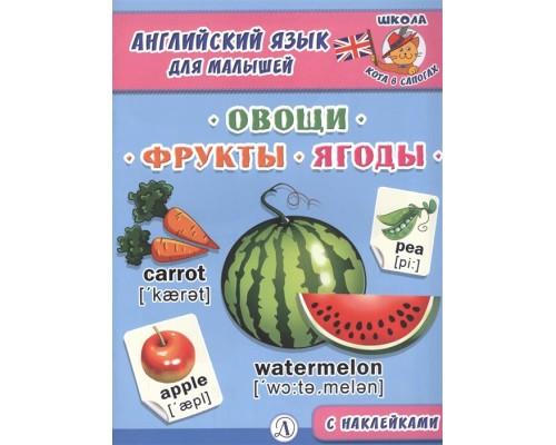 Английский язык для малышей Овощи, фрукты, ягоды