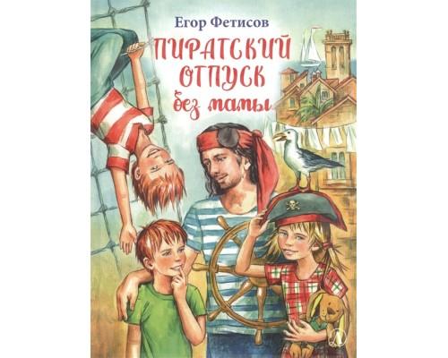 НМ Фетисов. Пиратский отпуск без мамы